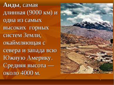 Анды, самая длинная (9000 км) и одна из самых высоких горных систем Земли, ок...