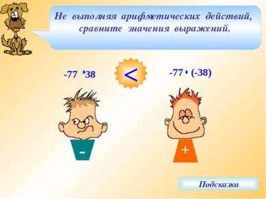 Не выполняя арифметических действий, сравните значения выражений. Подсказка <...