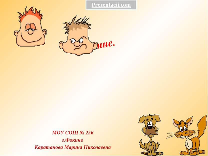 Деление. МОУ СОШ № 256 г.Фокино Каратанова Марина Николаевна Prezentacii.com