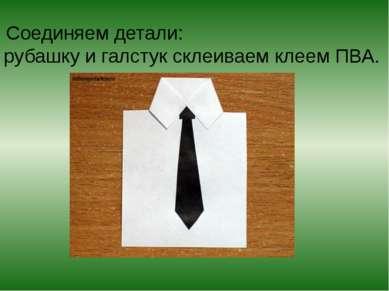 Соединяем детали: рубашку и галстук склеиваем клеем ПВА. Чеканова Нина Трофим...