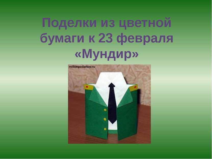 Поделки из цветной бумаги к 23 февраля «Мундир» Чеканова Нина Трофимовна
