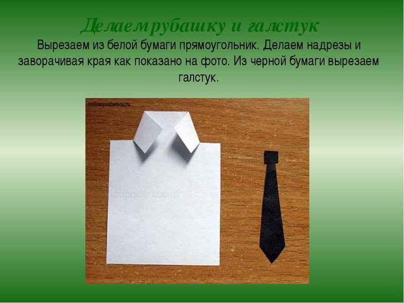 Делаем рубашку и галстук Вырезаем из белой бумаги прямоугольник. Делаем надр...
