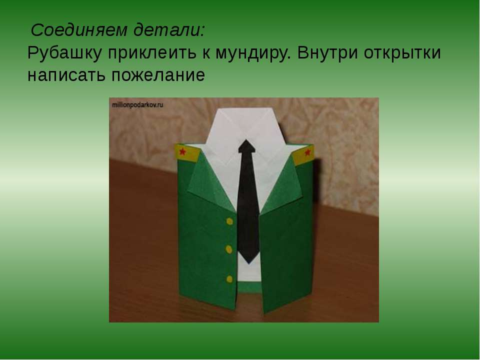 Соединяем детали: Рубашку приклеить к мундиру. Внутри открытки написать пожел...