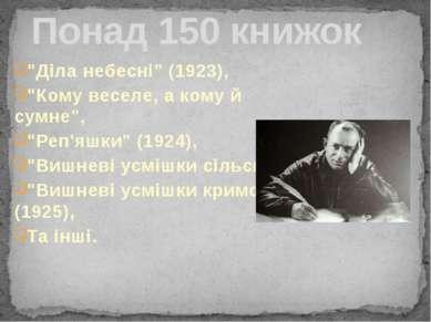 """""""Дiла небеснi"""" (1923), """"Кому веселе, акому й сумне"""", """"Реп'яшки"""" (1924), """"Виш..."""