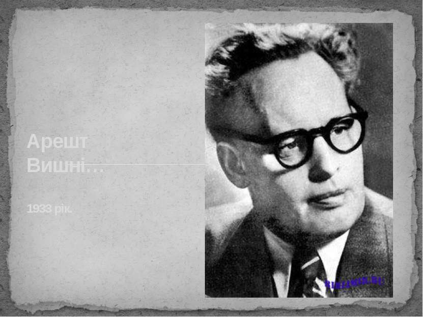 Арешт Вишнi… 1933 рiк.