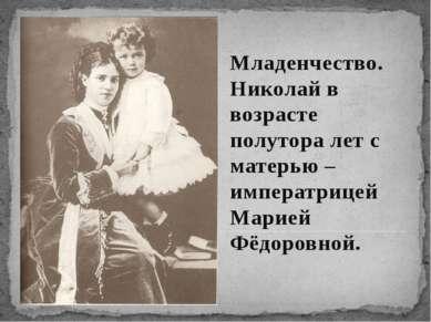 Младенчество. Николай в возрасте полутора лет с матерью – императрицей Марией...