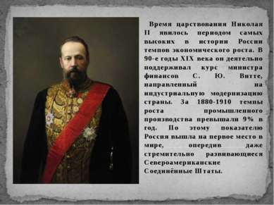 Время царствования Николая ΙΙ явилось периодом самых высоких в истории России...