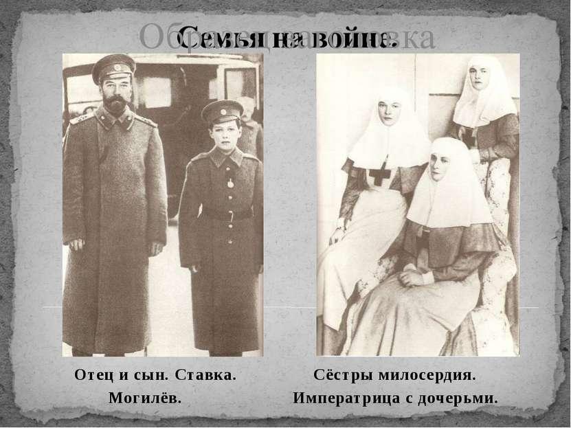 Отец и сын. Ставка. Сёстры милосердия. Могилёв. Императрица с дочерьми.
