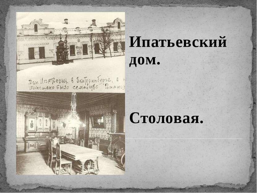 Ипатьевский дом. Столовая.