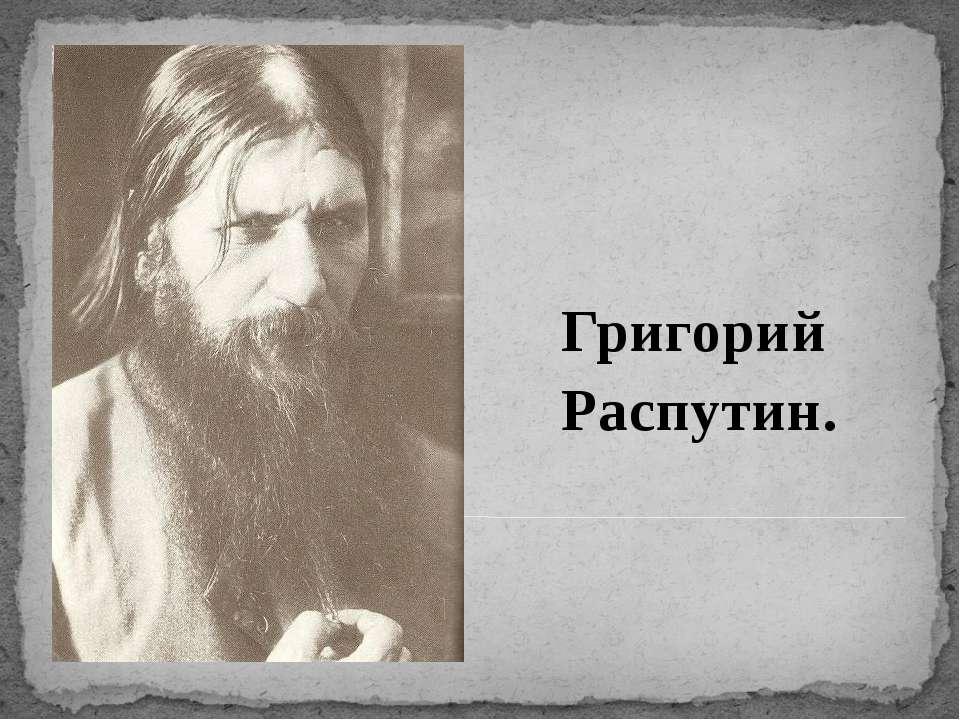 Григорий Распутин.