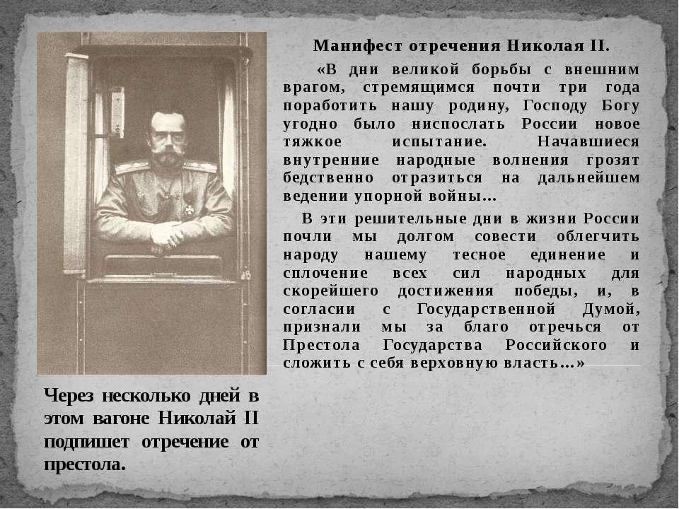 Через несколько дней в этом вагоне Николай ΙΙ подпишет отречение от престола....