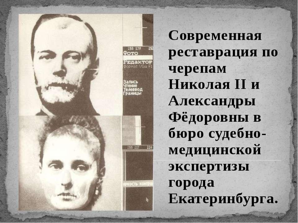 Современная реставрация по черепам Николая ΙΙ и Александры Фёдоровны в бюро с...