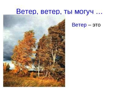 Ветер, ветер, ты могуч … Ветер – это перемещение воздуха в горизонтальном нап...