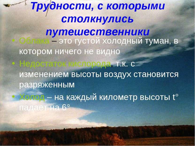 Трудности, с которыми столкнулись путешественники Облака – это густой холодны...