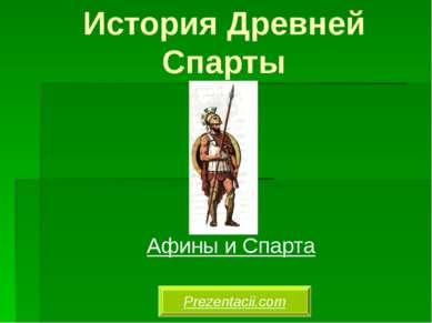 История Древней Спарты Афины и Спарта