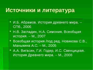 Источники и литература И.Б. Абрамов. История древнего мира. – СПб., 2006 Н.В....
