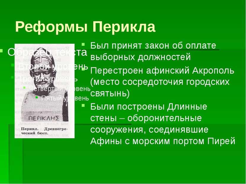 Реформы Перикла Был принят закон об оплате выборных должностей Перестроен афи...