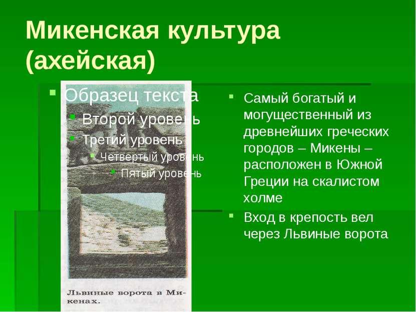 Микенская культура (ахейская) Самый богатый и могущественный из древнейших гр...