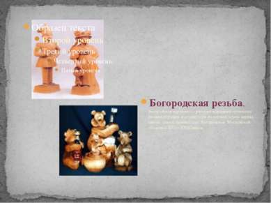 Богородская резьба, богородская игрушка— русский народный промысел резных иг...