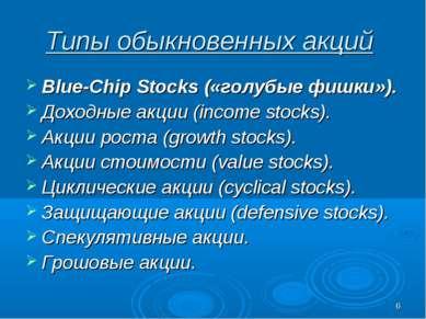 * Типы обыкновенных акций Blue-Chip Stocks («голубые фишки»). Доходные акции ...