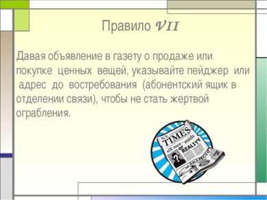 Правило VII Давая объявление в газету о продаже или покупке ценных вещей, ука...