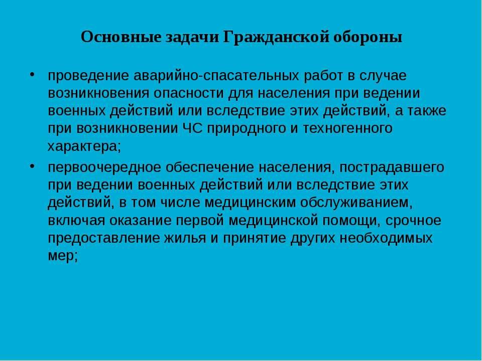 Основные задачи Гражданской обороны проведение аварийно-спасательных работ в ...