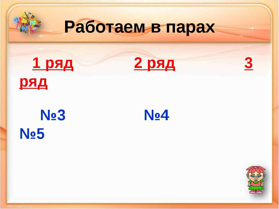 Работаем в парах 1 ряд 2 ряд 3 ряд №3 №4 №5