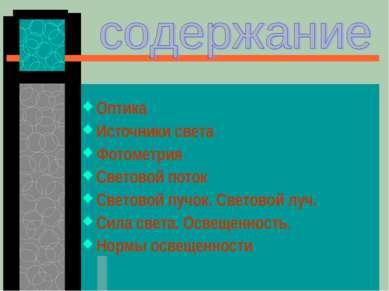 Оптика Источники света Фотометрия Световой поток Световой пучок. Световой луч...
