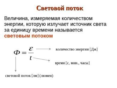 Величина, измеряемая количеством энергии, которую излучает источник света за ...