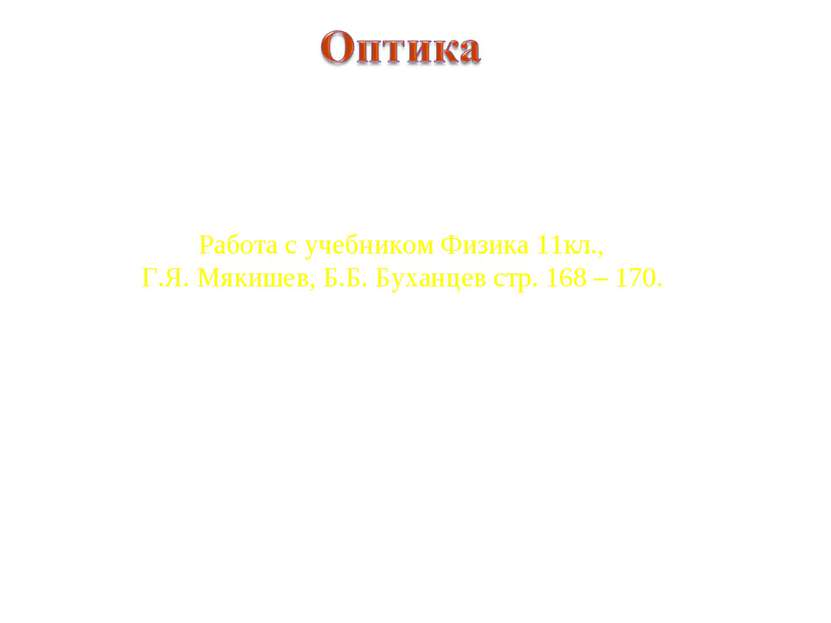 Раздел физики, изучающий световые явления, получил название оптики (от греч. ...