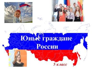 Юные граждане России 5 класс