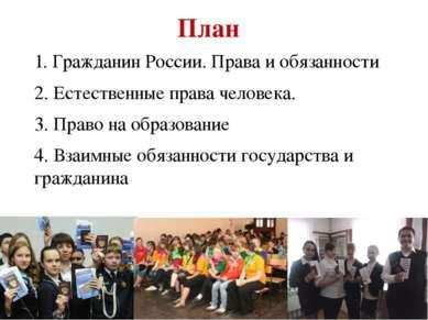 План 1. Гражданин России. Права и обязанности 2. Естественные права человека....