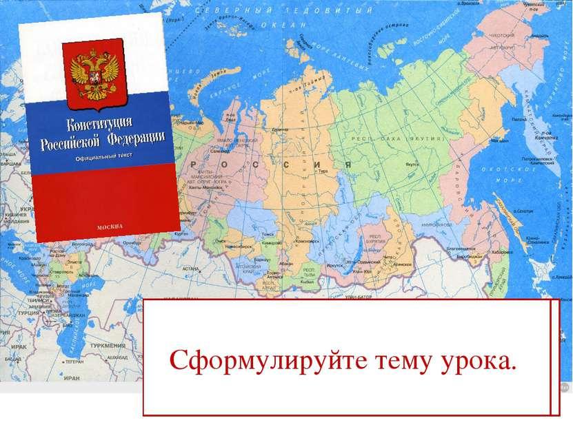 Каждый гражданин Российской Федерации обладает на её территории всеми правами...