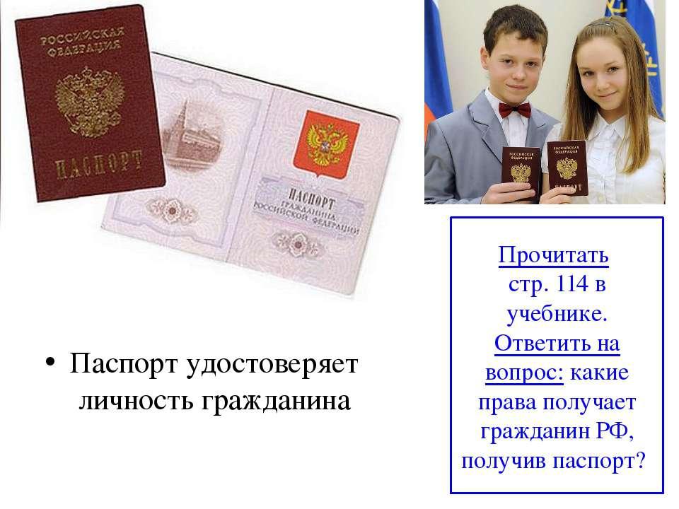 Паспорт удостоверяет личность гражданина Прочитать стр. 114 в учебнике. Ответ...