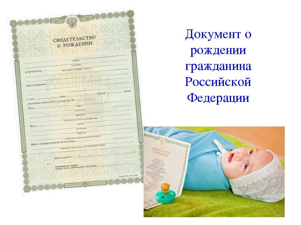 Документ о рождении гражданина Российской Федерации