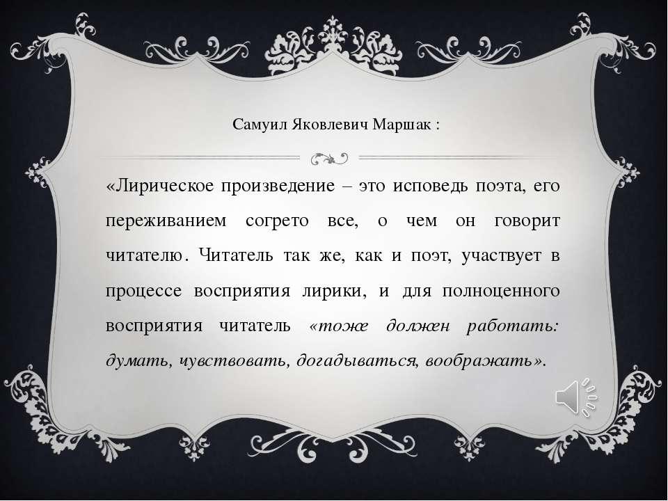 «Лирическое произведение – это исповедь поэта, его переживанием согрето все, ...