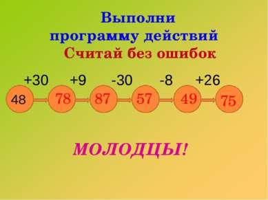 Выполни программу действий Считай без ошибок 78 87 57 49 75 МОЛОДЦЫ! +30 +9 -...
