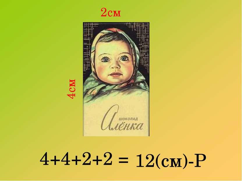 4+4+2+2 = 12(см)-Р 4см 2см