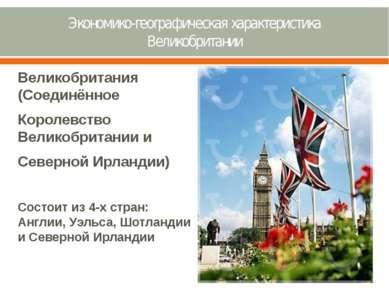 Экономико-географическая характеристика Великобритании Великобритания (Соедин...