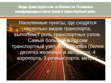 Виды транспорта и их особенности. Основные международные магистрали и транспо...