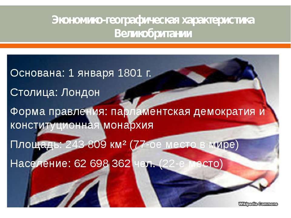 Экономико-географическая характеристика Великобритании Основана: 1 января 180...