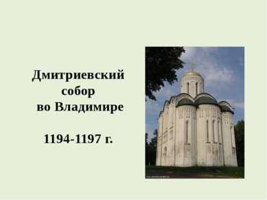 Дмитриевский собор во Владимире 1194-1197 г.