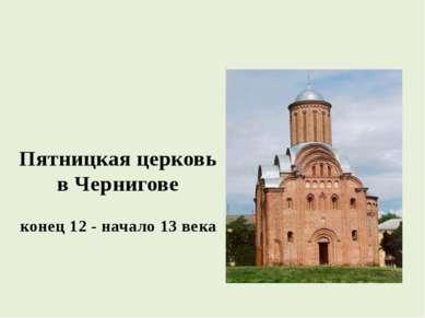 Пятницкая церковь в Чернигове конец 12 - начало 13 века