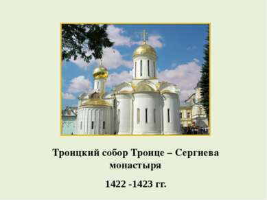 Троицкий собор Троице – Сергиева монастыря 1422 -1423 гг.