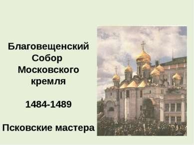 Благовещенский Собор Московского кремля 1484-1489 Псковские мастера