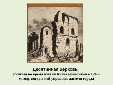 Десятинная церковь  рухнула во время взятия Киева монголами в 1240-м году, к...