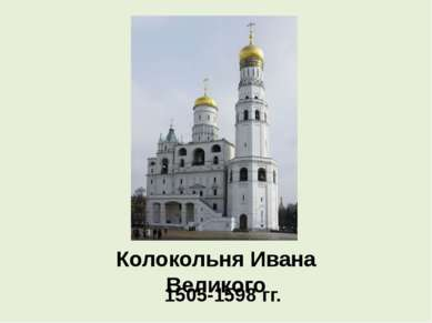 Колокольня Ивана Великого 1505-1598 гг.
