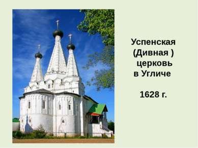 Успенская (Дивная ) церковь в Угличе 1628 г.