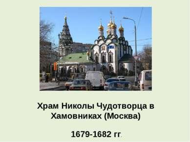 Храм Николы Чудотворца в Хамовниках (Москва) 1679-1682 гг.