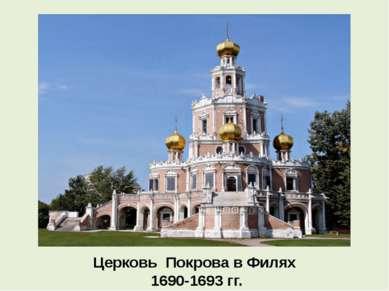 Церковь Покрова в Филях 1690-1693 гг.